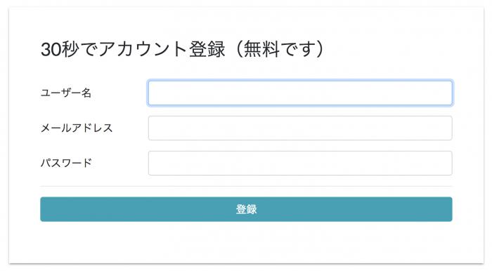 Bootstrap4で綺麗に整えたdjangoのフォーム