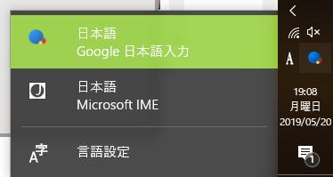 Google日本語入力のインストールと設定
